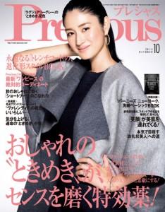 Precious2014年10月号表紙