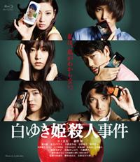 『白ゆき姫殺人事件』ブルーレイ&DVD 9月3日リリース/レンタル同時