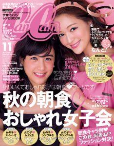 『CanCam』2014年11月号表紙