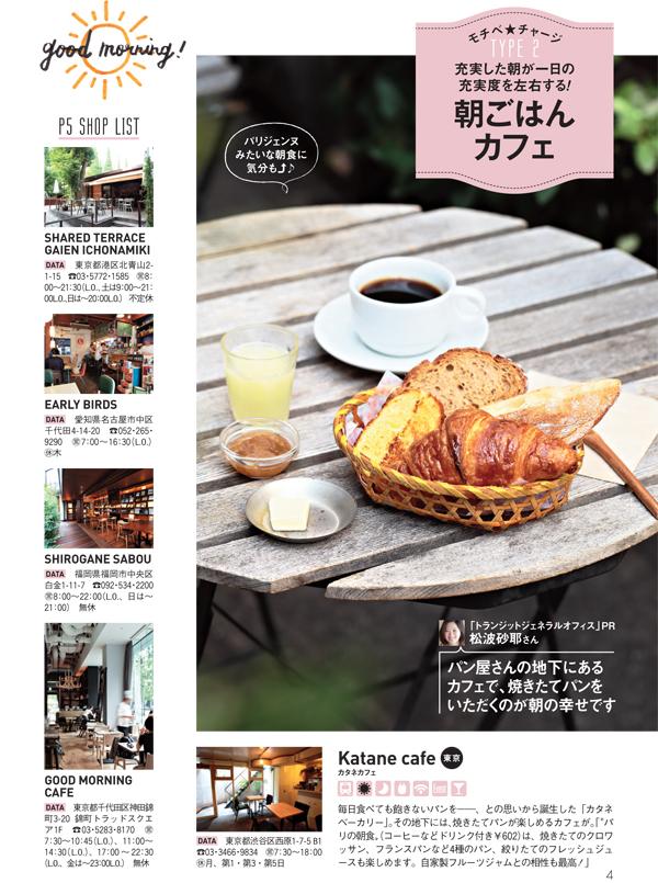 Oggi201410_cafe01