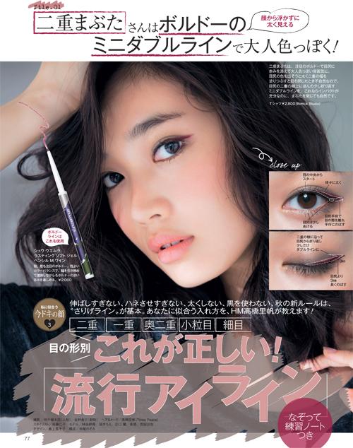 biteki201411_eyeline01