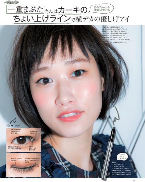 biteki201411_eyeline02