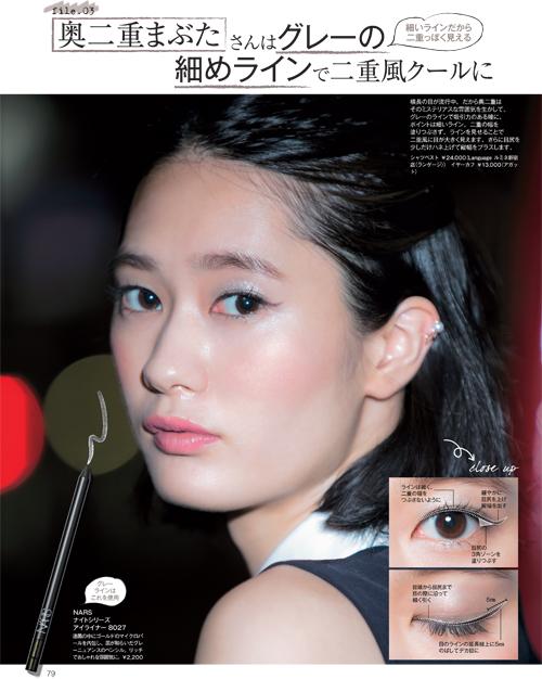 biteki201411_eyeline03