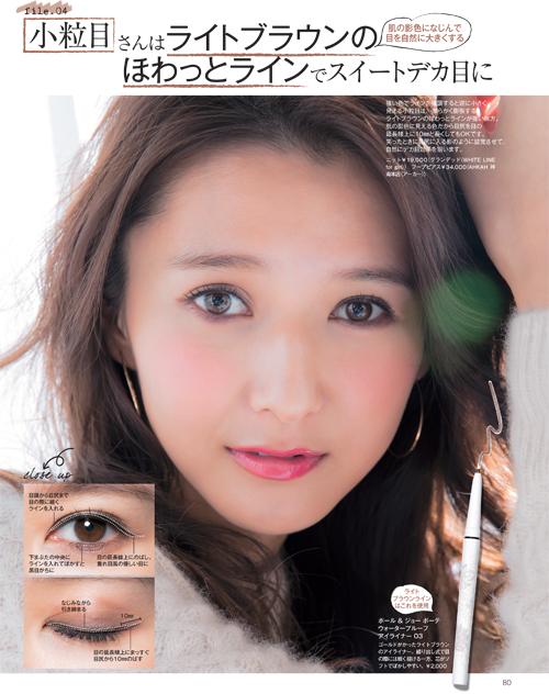 biteki201411_eyeline04