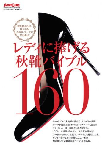 AneCan2014年10月号別冊表紙