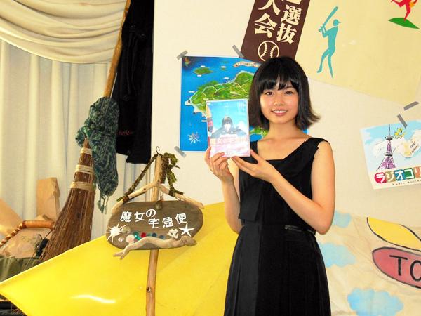 魔女の宅急便_9月18日イベントオフィシャル