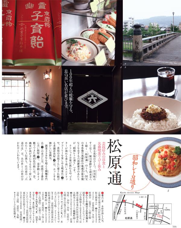 waraku201410_kyoto03