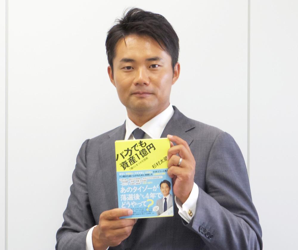 """杉村太蔵・35歳で資産""""1億円""""!その驚きの秘密を本人に直撃!"""