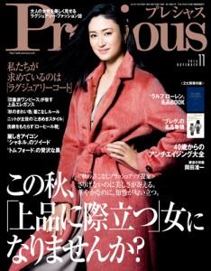Precious2014年11月号表紙