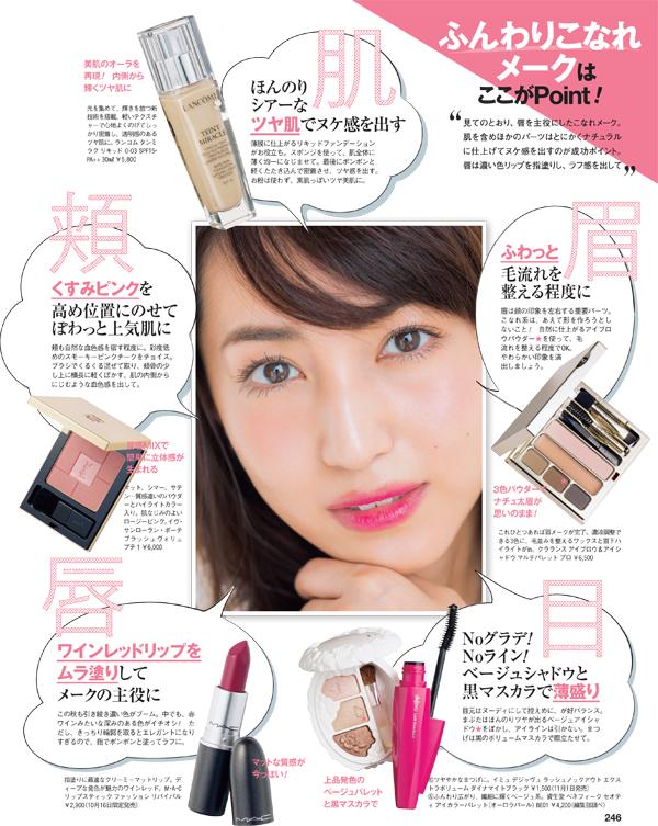 AneCan201411_makeup04