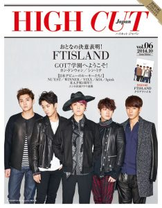 VOL6_HIGHCUT_cover_ftisland_3