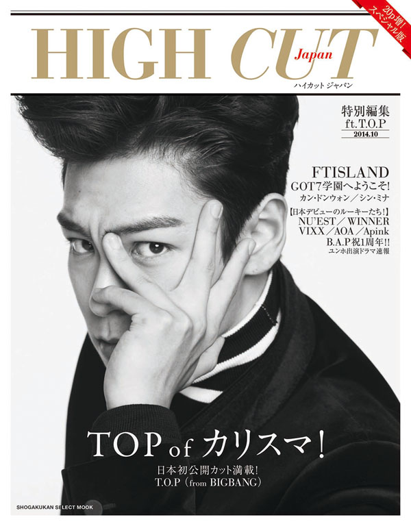 VOL6_HIGHCUT_cover_top_3