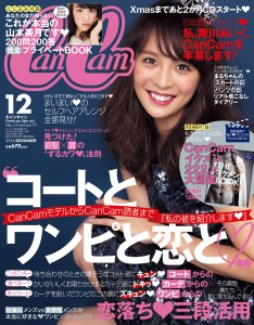 『CanCam』2014年12月号表紙