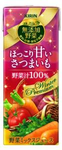 sweetpotato_KIRIN
