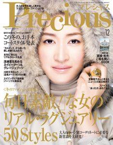 『Precious』2014年12月号表紙