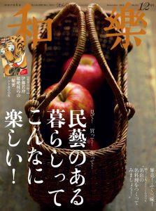 『和樂』2014年12月号表紙