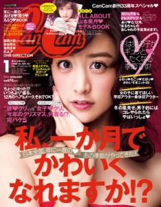 CanCam2015年1月号表紙