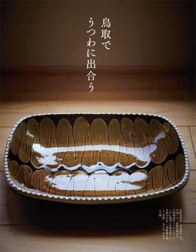 waraku201412_075