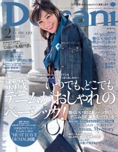 Domani2015年2月号表紙