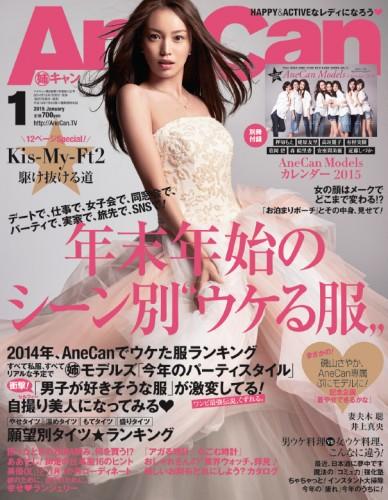 AneCan2015年1月号表紙.