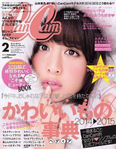 CanCam2015年2月号表紙