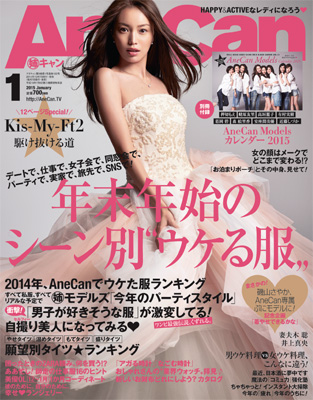 AneCan2015年1月号表紙
