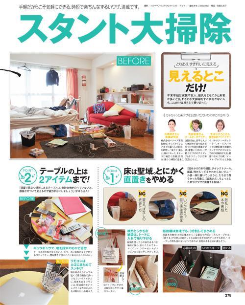 AneCan201501_大掃除1