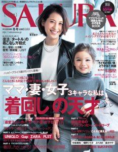 SAKURA2014年冬号表紙