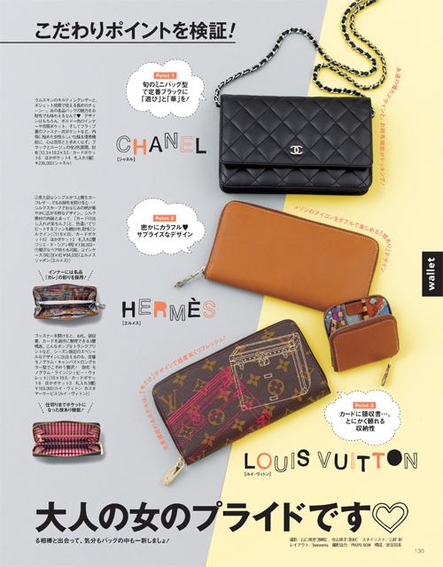 Domani201502_walletcardcase1