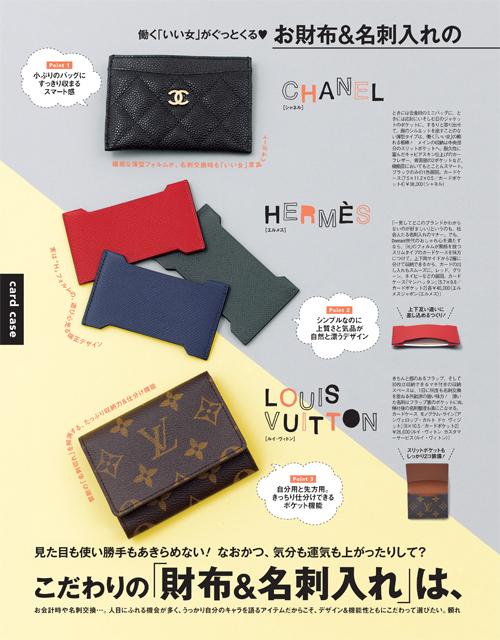 Domani201502_walletcardcase2