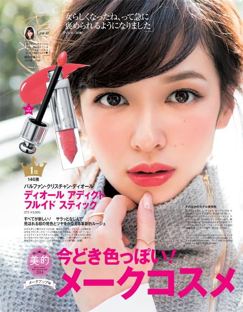 biteki201502_bestcosme1