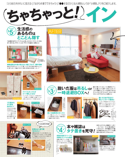 AneCan201501_大掃除2