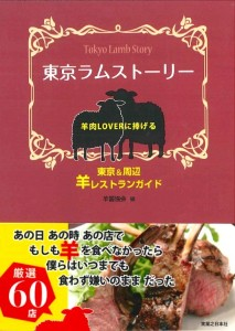 tokyo_lamb