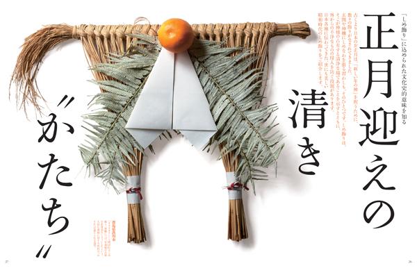 waraku20150102_shimekazari1