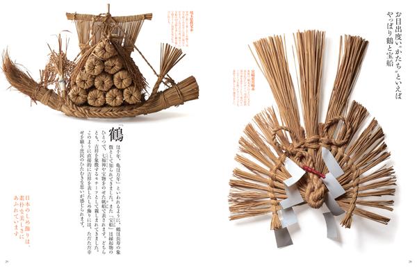 waraku20150102_shimekazari2
