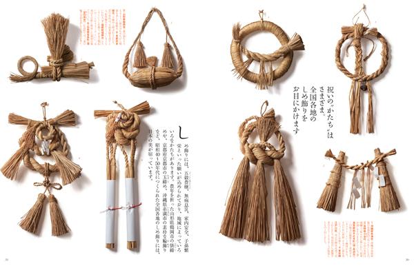 waraku20150102_shimekazari3