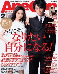 AneCan2015年2月号表紙