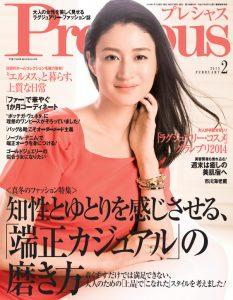 Precious2015年2月号表紙