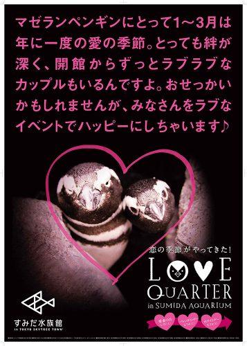 LOVEQUAURTER_keyvisual_0122_確認用