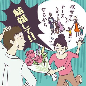 婚活002