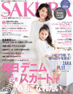 SAKURA2015年春号表紙