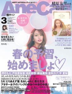AneCan2015年3月号表紙