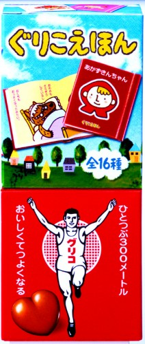 10_2005年グリコえほんパッケージ
