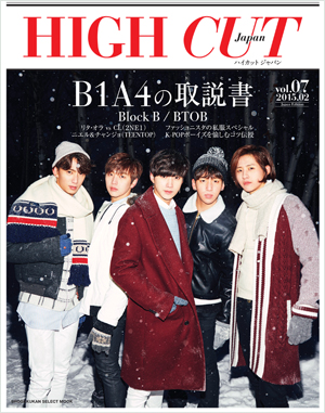 VOL7_HIGHCUT_cover_A.indd