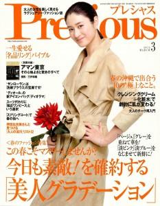 Precious3_cover