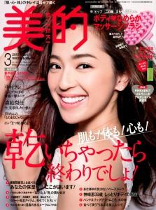 biteki-cover