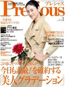 『Precious』2015年3月号表紙