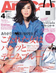 AneCan2015年4月号表紙