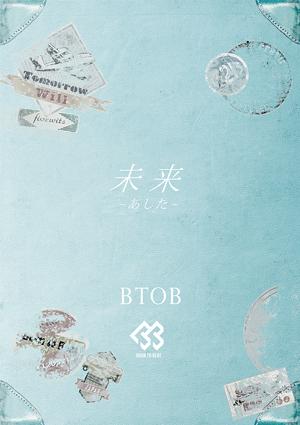 BTOB_あした限定版