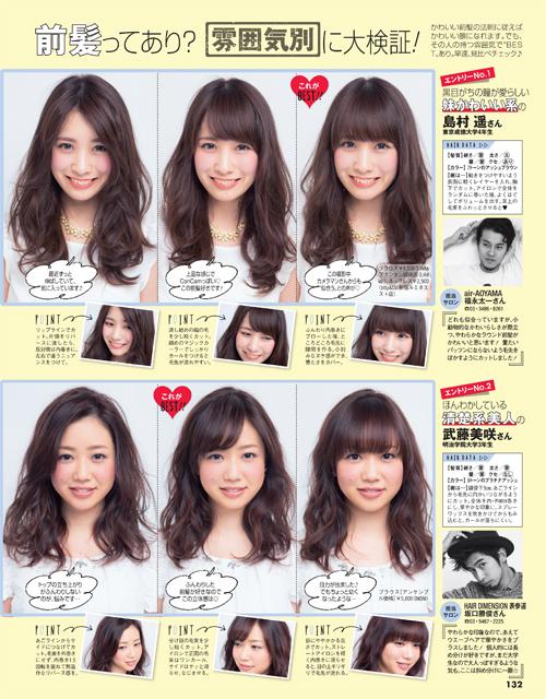 雰囲気別!絶対かわいい前髪の法則